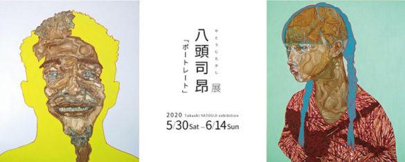 mizoe-202005-八頭司昂 展