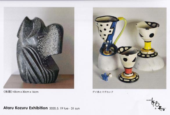 toile-202005-高鶴 アタル-展覧会