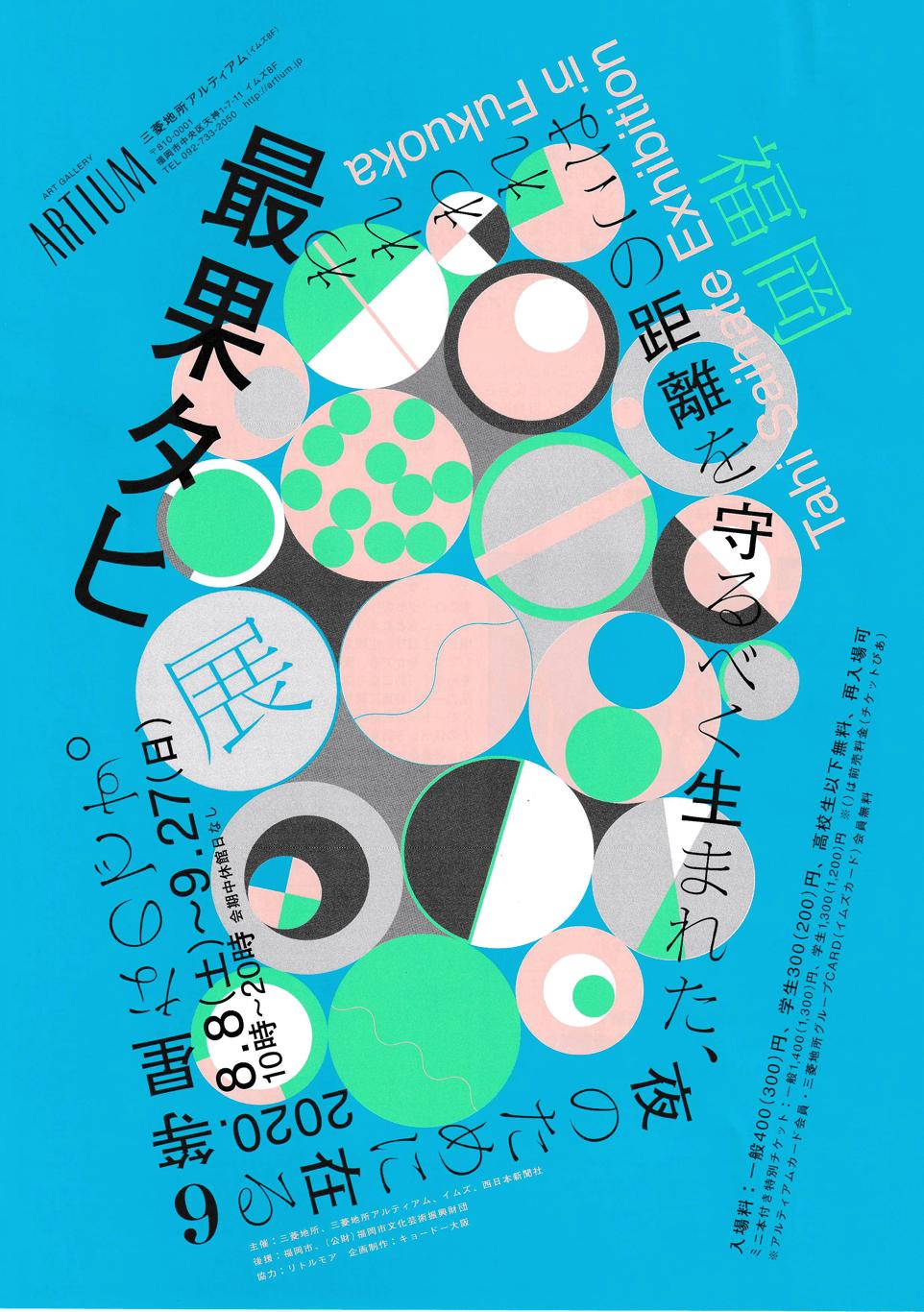 artium-202008-最果タヒ 展覧会1