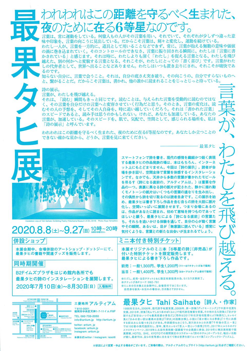 artium-202008-最果タヒ 展覧会2