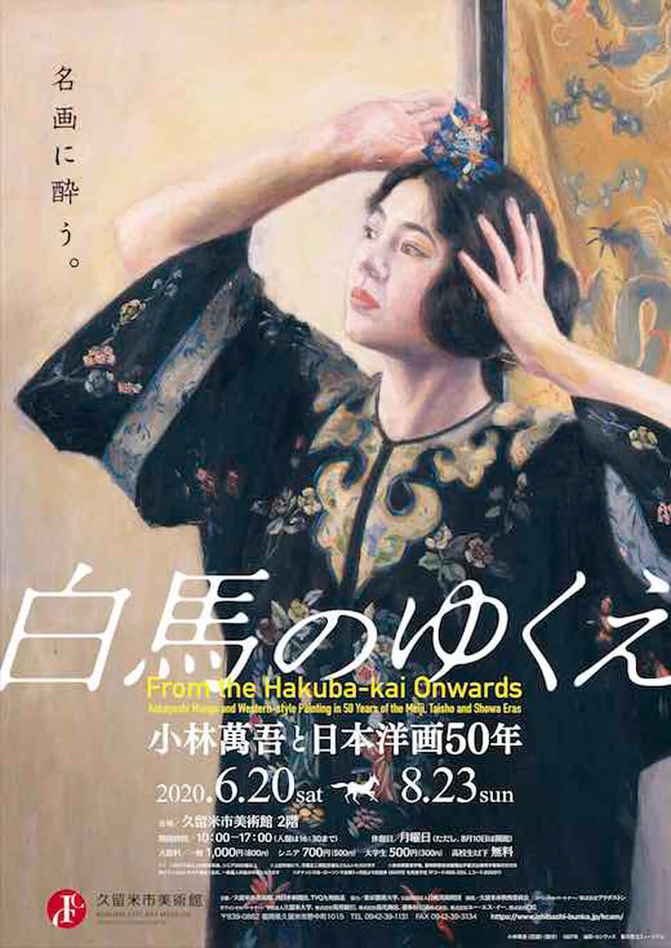kcam-202006-白馬のゆくえ 小林萬吾と日本洋画50年