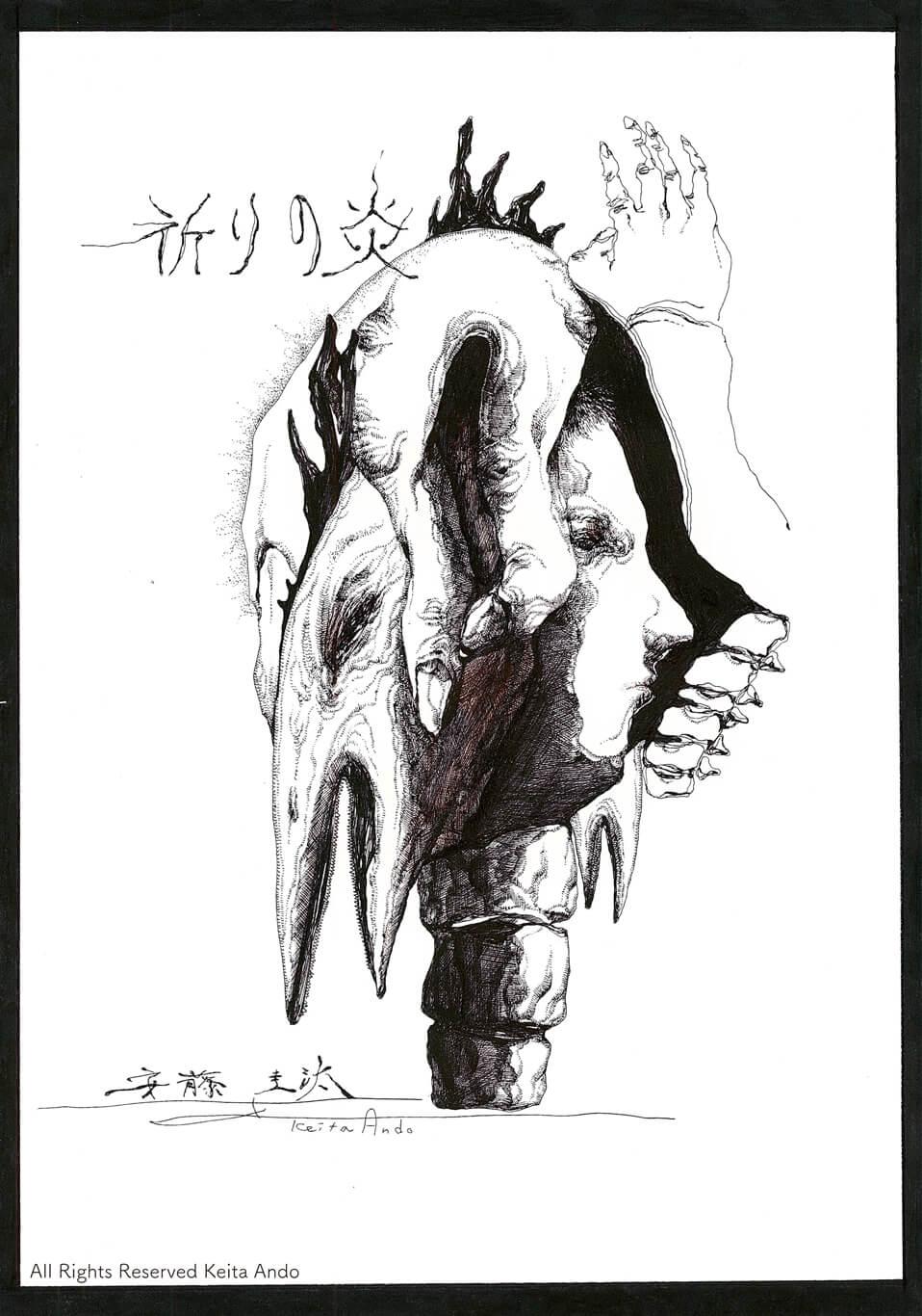 プラスフクオカ |WEBマンガ連載|安藤圭汰「祈りの炎」title