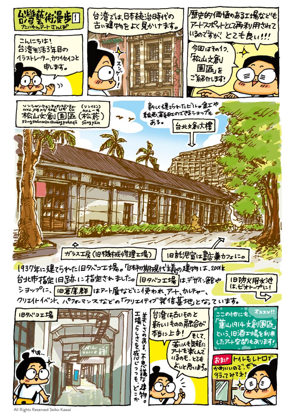 プラスフクオカ |WEBマンガ連載|河合誠子「台湾アート散歩」p01