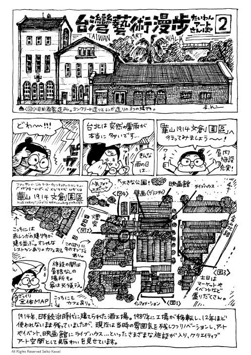 プラスフクオカ |WEBマンガ連載|河合誠子「台湾アート散歩」p02