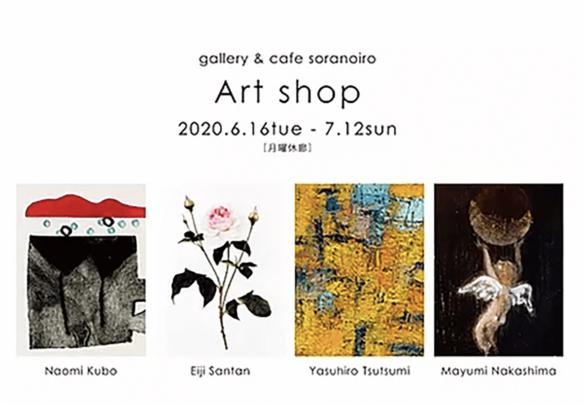 soranoiro-202006-Art shop