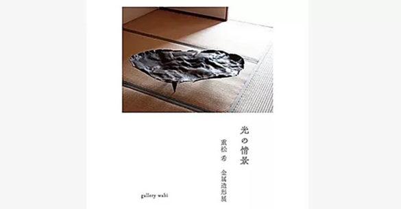 wabi-202006-重松希 展覧会