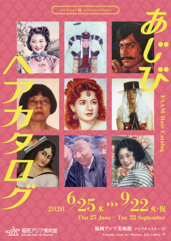 faam-202006-あじびヘアカタログ