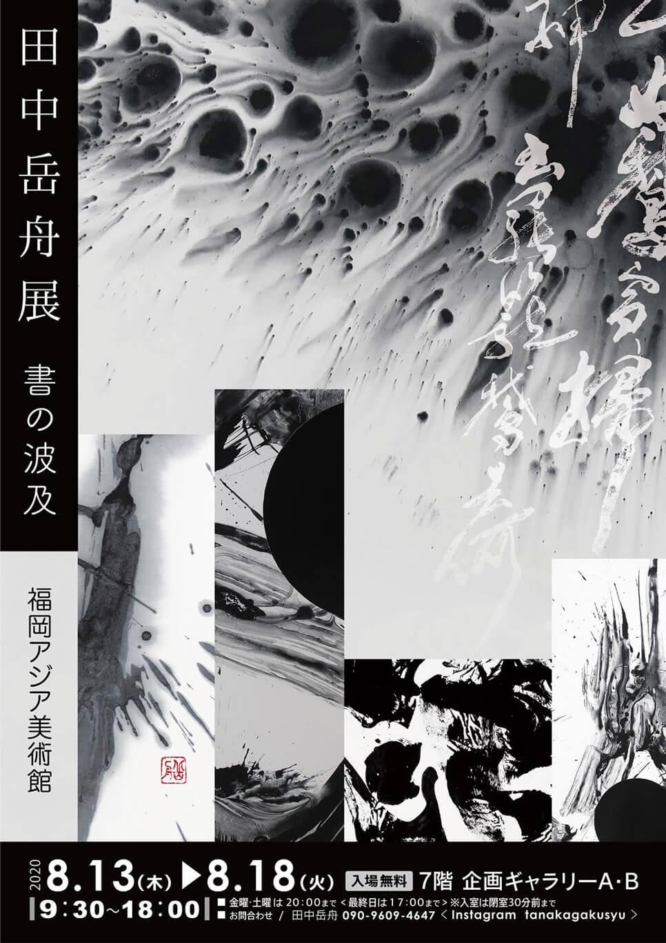 faam-202008-田中岳舟 展