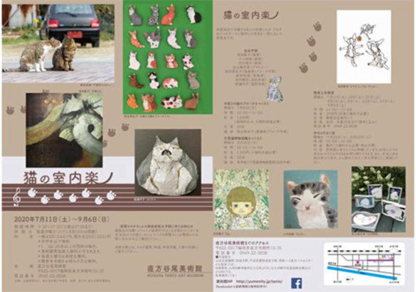 ntam-202007-猫の室内楽