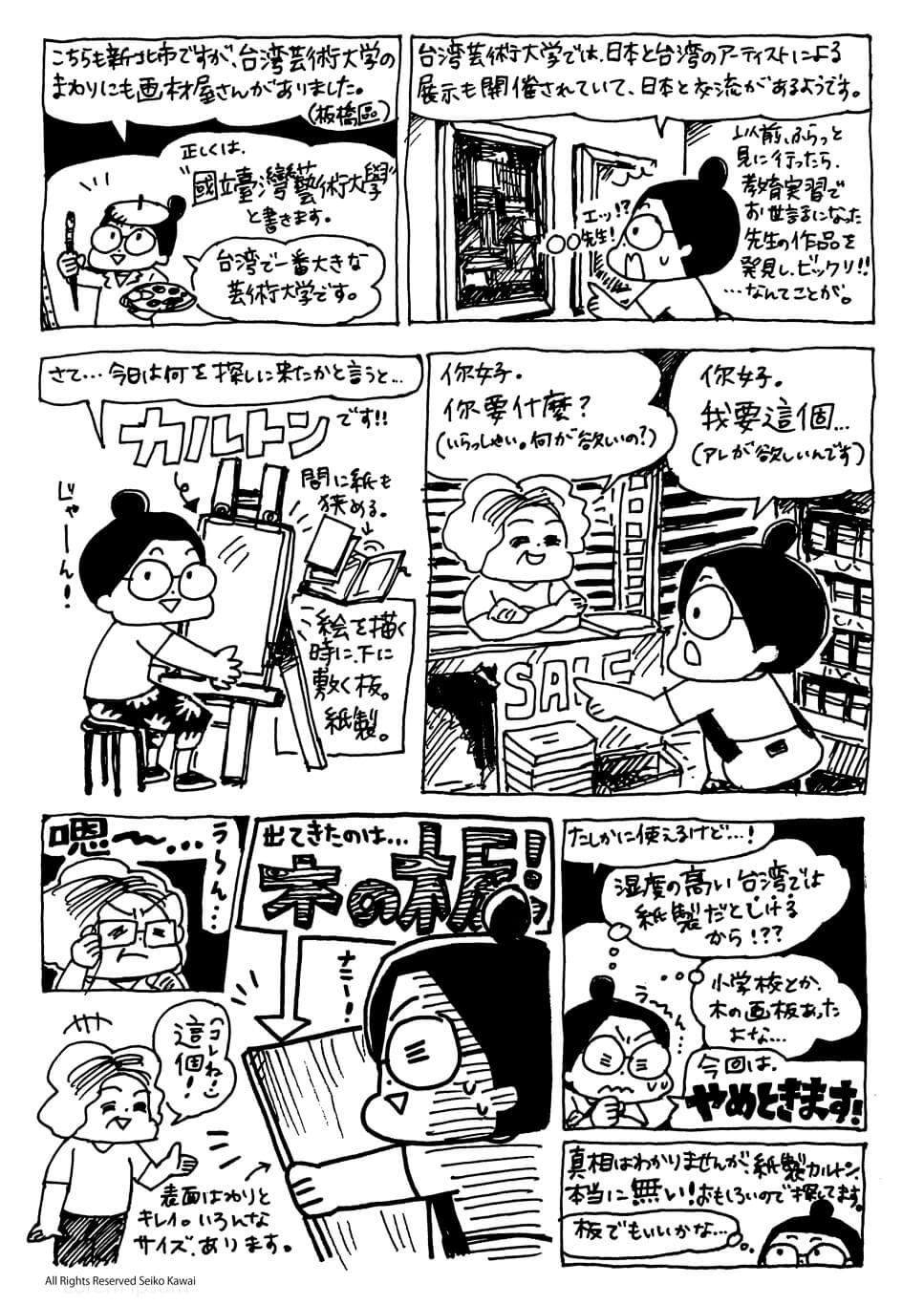 プラスフクオカ |WEBマンガ連載|河合誠子「台湾アート散歩」05