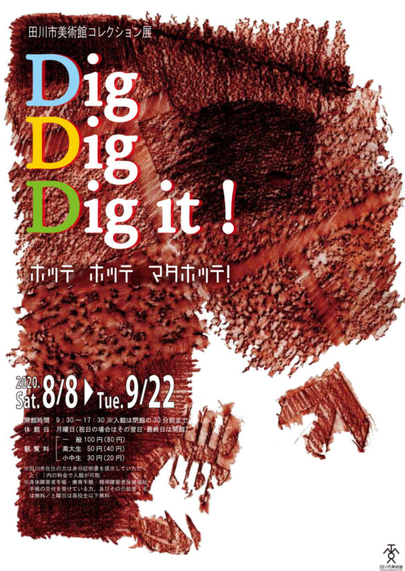 tam-202008-dig dig dig it 展