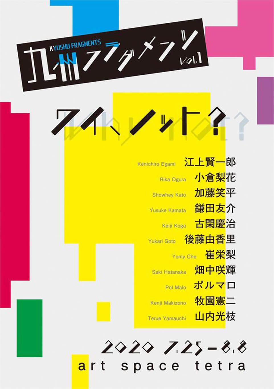 tetra-202007-九州フラグメンツvol.01