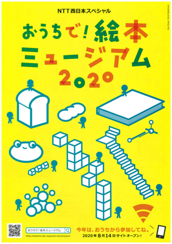 faam-202008-おうちで!絵本ミュージアム2020