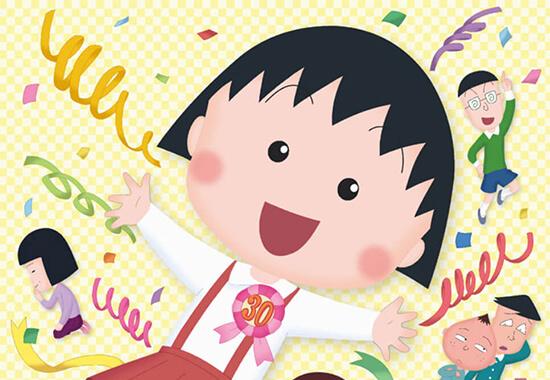 faam-202010-アニメ化30周年記念企画 ちびまる子ちゃん展