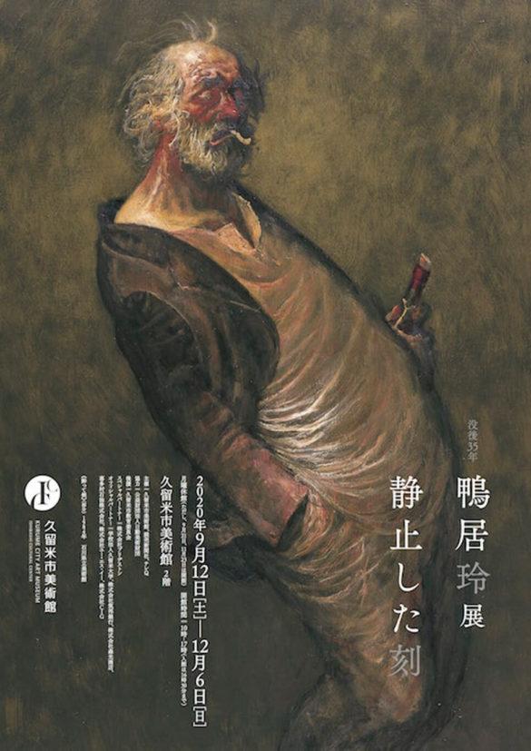 kcam-202009-鴨居玲展
