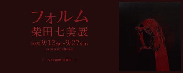 mizoe-202009-柴田七美 展
