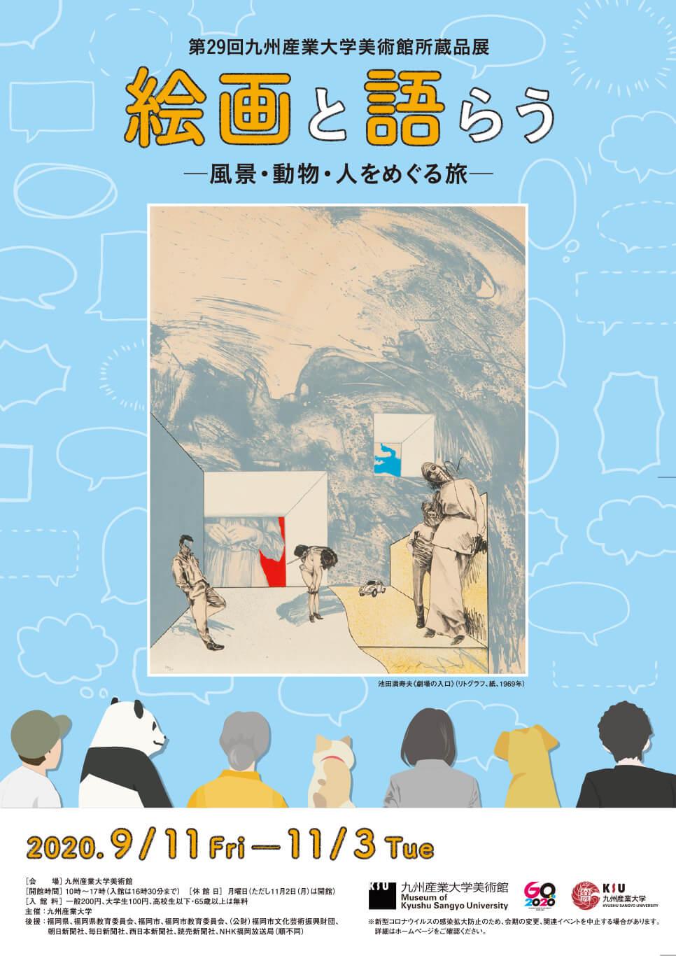 mksu-202009-第29回九州産業大学美術館所蔵品展