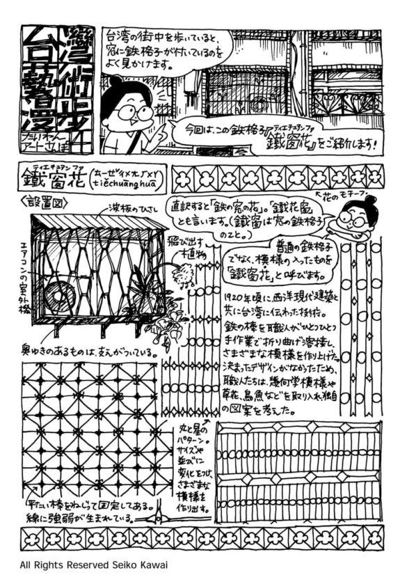 プラスフクオカ |WEBマンガ連載|河合誠子「台湾アート散歩」06