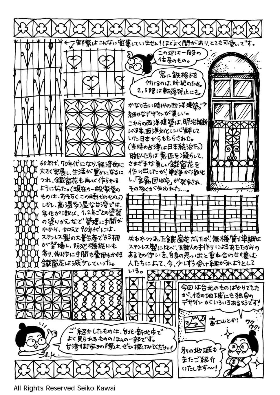プラスフクオカ |WEBマンガ連載|河合誠子「台湾アート散歩」07