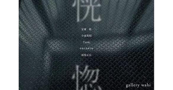 wabi-202009-恍惚 グループ展