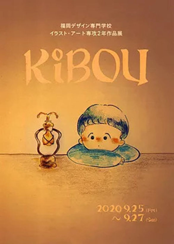 lumo-202009-KiBOU