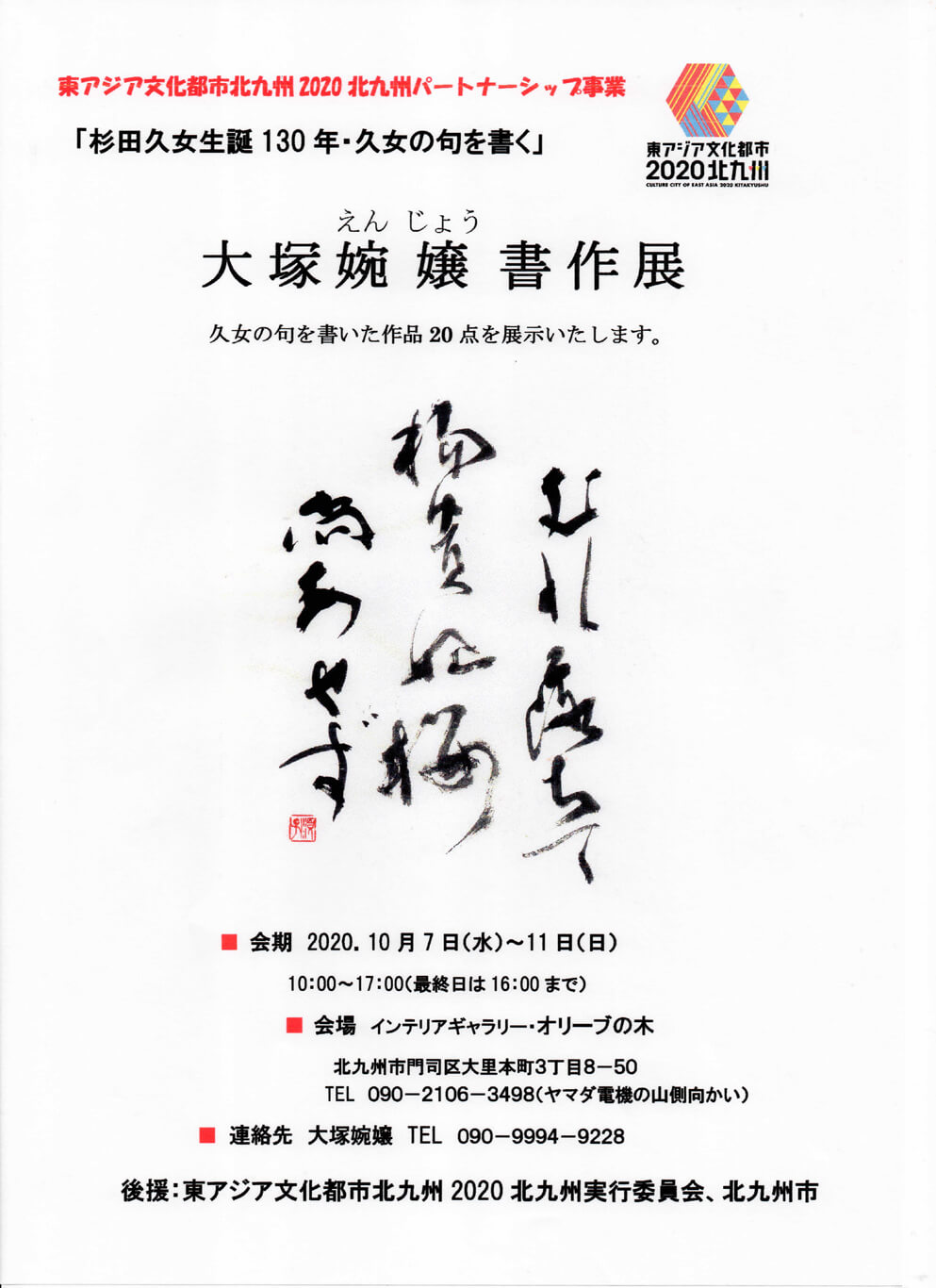 olive-202010-大塚婉嬢書作展