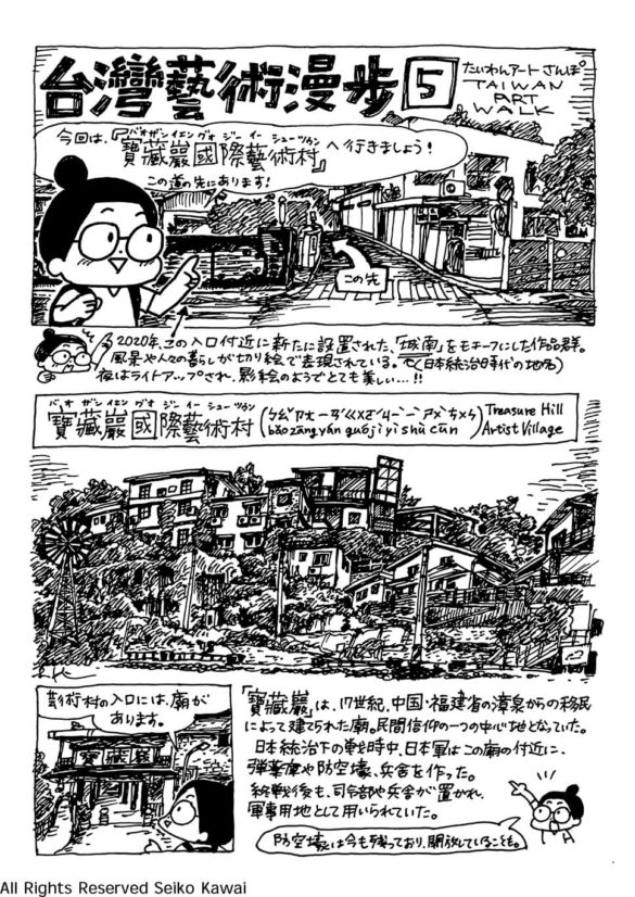 プラスフクオカ |WEBマンガ連載|河合誠子「台湾アート散歩」08
