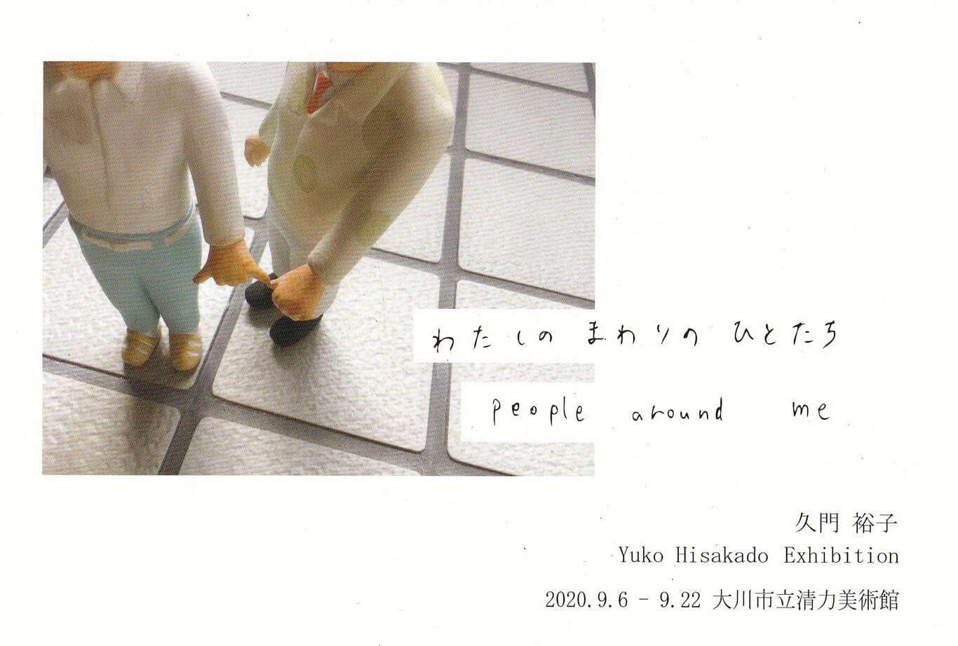 seiriki-202009-久門 裕子 展