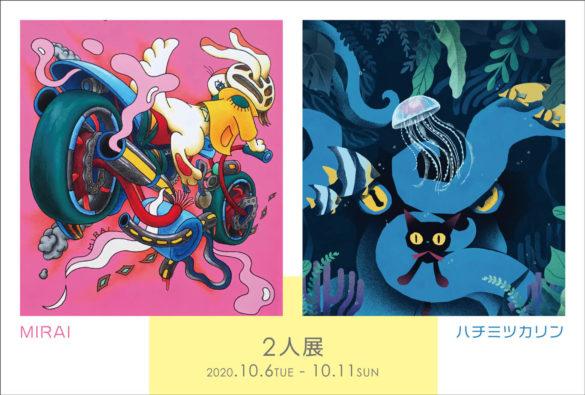 soranoiro-202010-MIRAI × ハチミツカリン 2人展