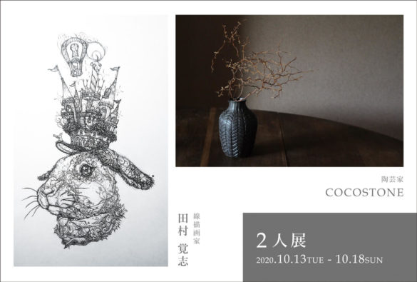 sosranoiro-202010-田村覚志 × COCOSTONE 2人展
