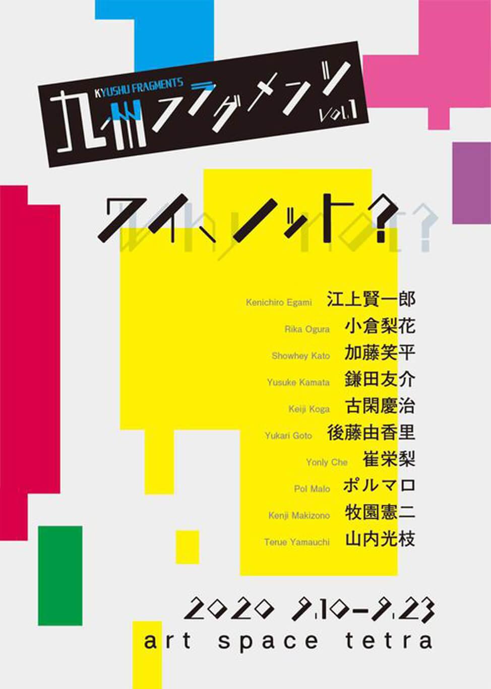 tetra-202009-九州フラグメンツvol.01