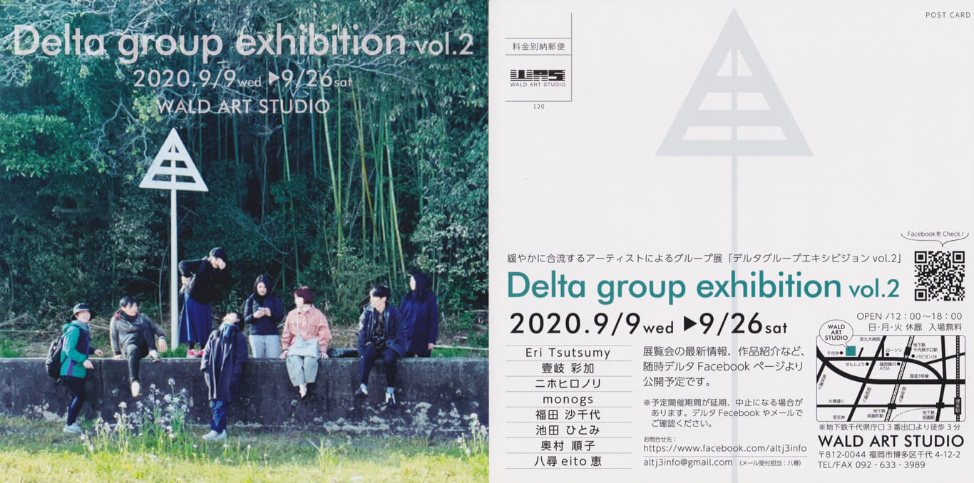 wold-202009-DELTA Group EXHIBITION vol.2