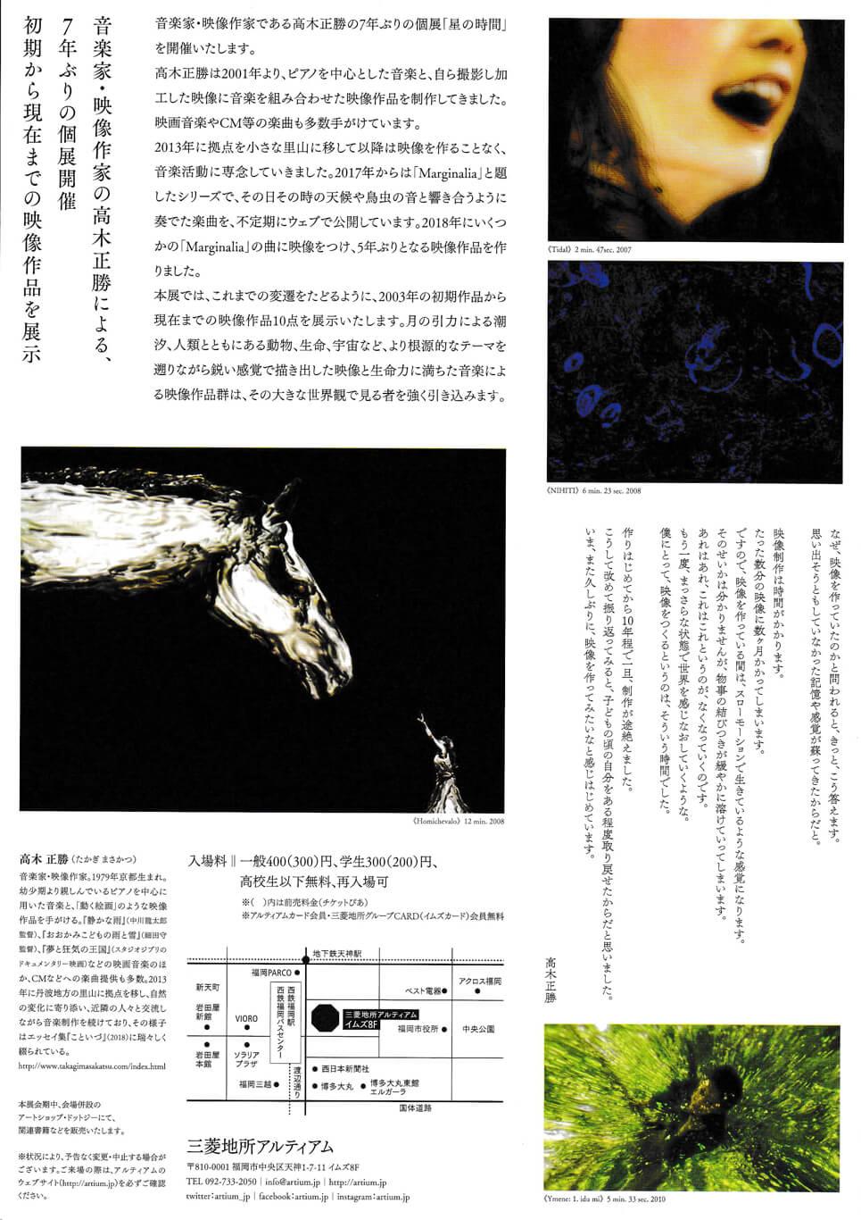 artium-202011-高木正勝個展