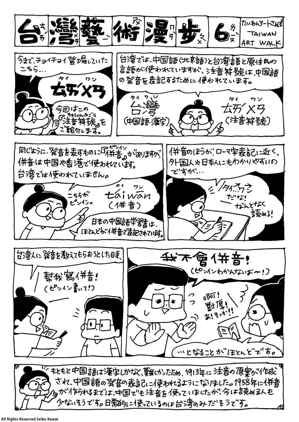 プラスフクオカ  WEBマンガ連載 河合誠子「台湾アート散歩」