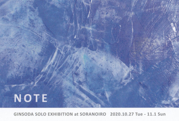 soranoiro-202010-GINSODA 個展