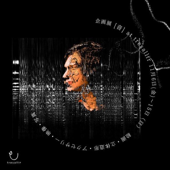 tresallir-202011-音 企画展
