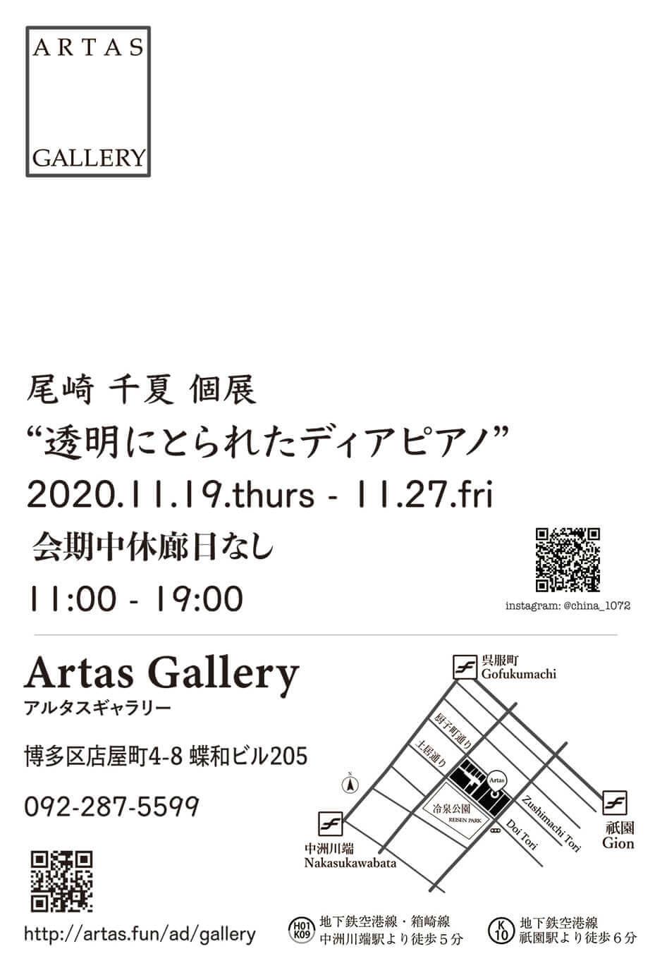 artas-202011-尾崎千夏 個展