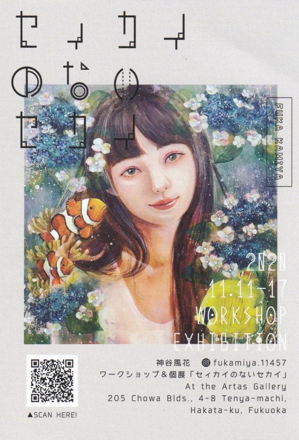 artas-202011-神谷風花 展