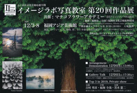faam-202012-イメージラボ写真教室 作品展