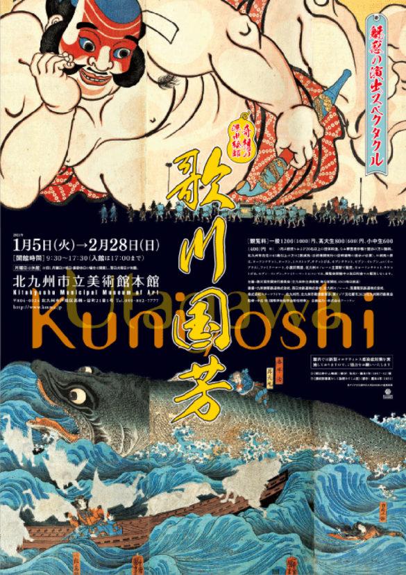 kmma-202101-奇想の浮世絵師
