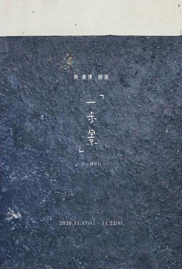 soranoiro-202011-堤康博 個展