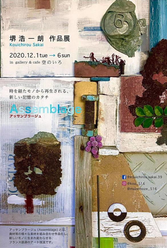 soranoiro-202012-堺浩一朗 作品展