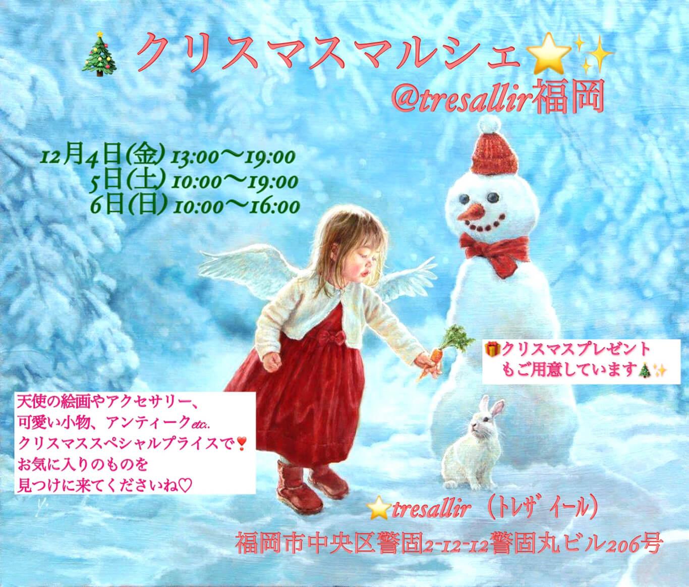 tresallir-202012-クリスマスマルシェ
