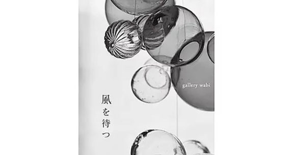 wabi-202011-櫻井彩 ガラス展