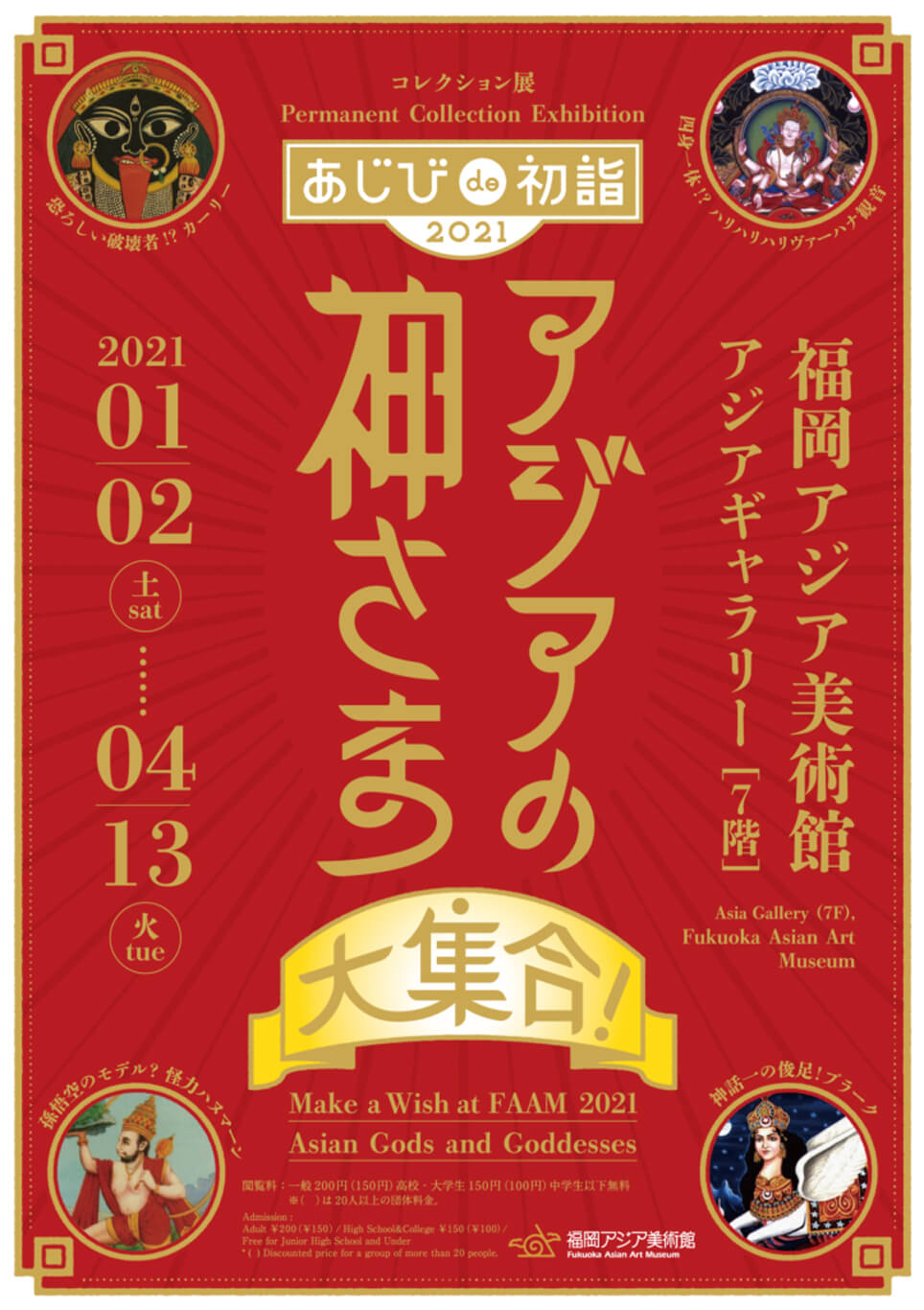 faam-202101-あじびde初詣2021~アジアの神さま大集合!