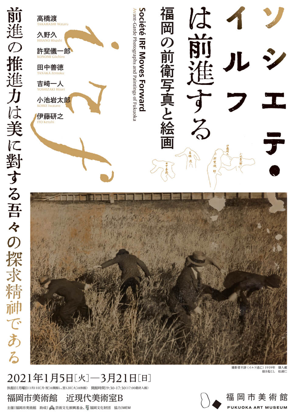 fam-202101-ソシエテ・イルフ 絵画展