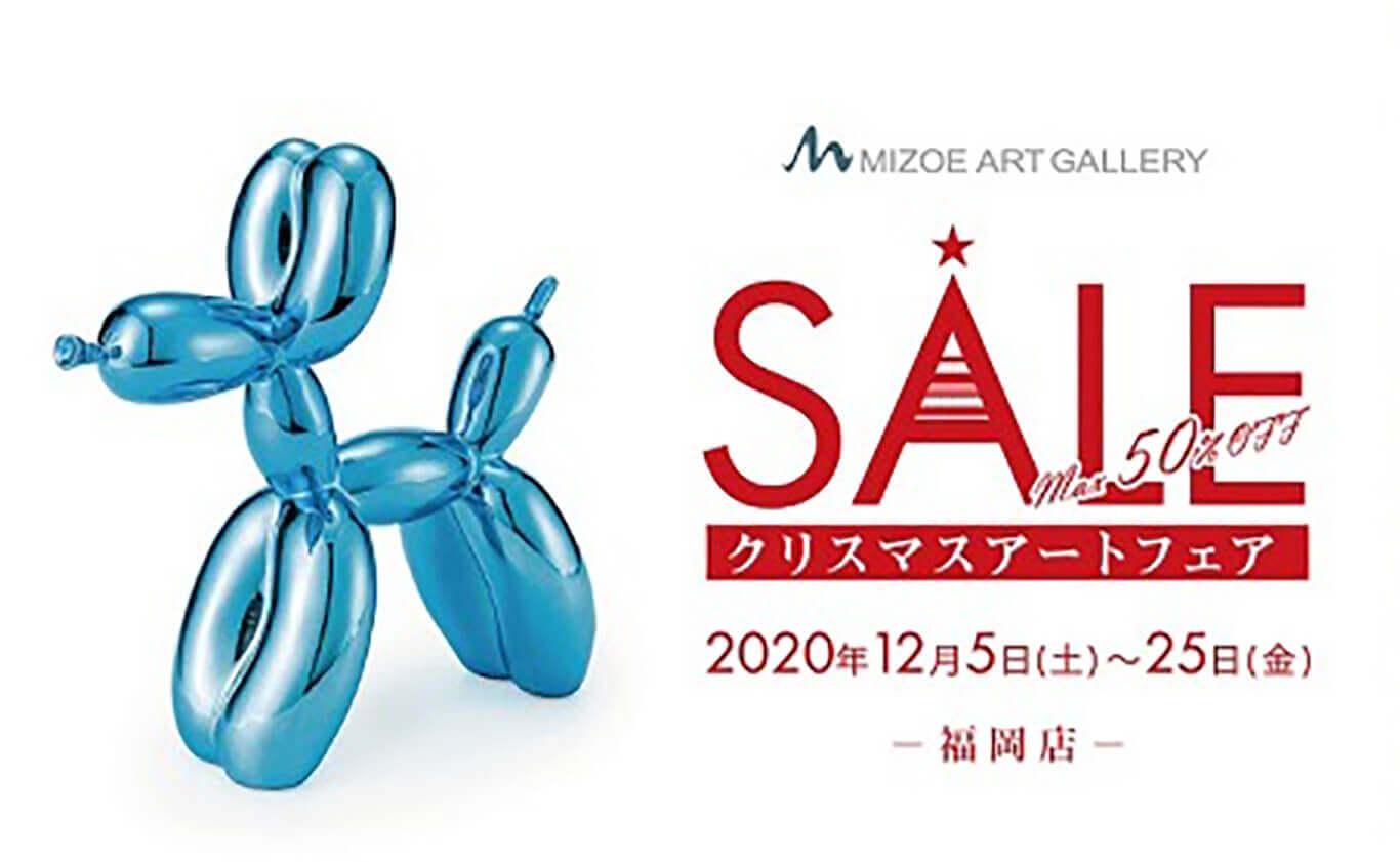 mizoe-202012-クリスマスアートフェア