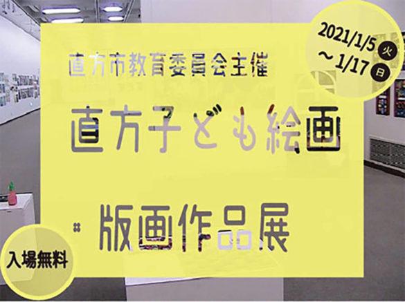 ntam-202101-直方子ども絵画・版画作品展