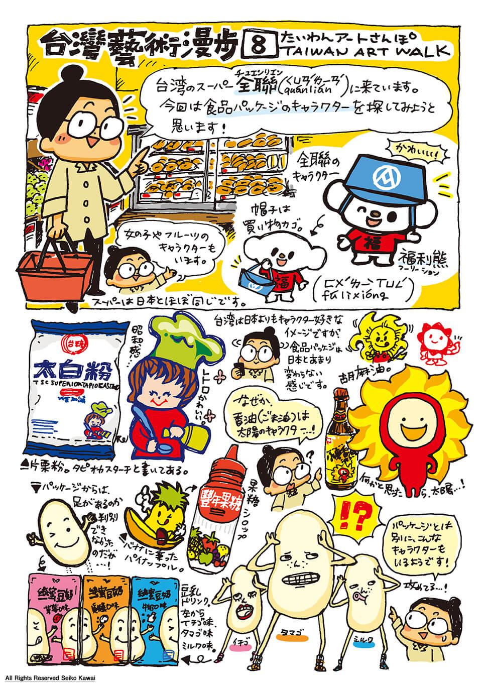 プラスフクオカ |WEBマンガ連載|河合誠子「台湾アート散歩」