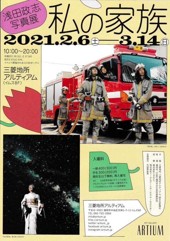 artium-202102-浅田政志写真展
